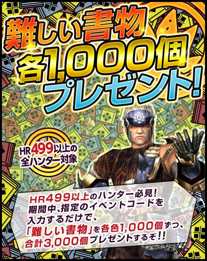 4月17日まで「難しい書物」を各1,000個プレゼント!