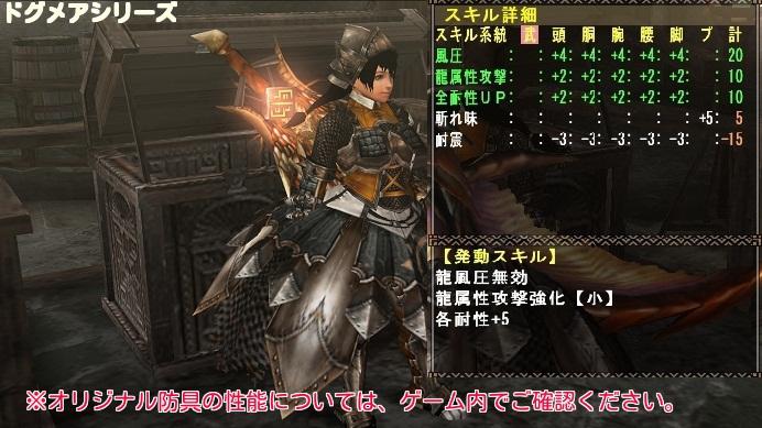 ドグメアシリーズ剣士初期スキル