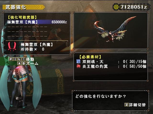 ベル双剣 覇種武器へ