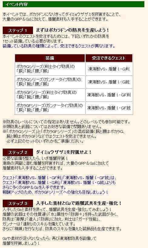 ゲーム内イベント「ポカラドンVSダイミョウザザミ!」