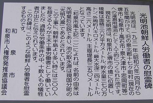 慰霊碑解説文