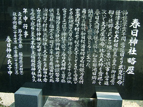 春日神社(三林町)縁起