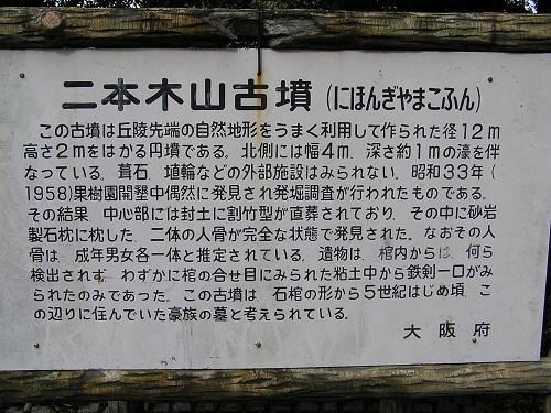 二本木山古墳(堺市南区)