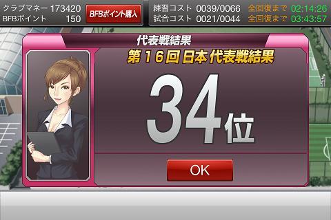 16thdaihyou34.jpg