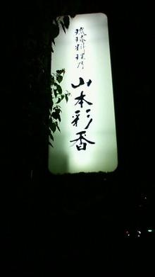 きたさんのブログ-200903142212000.jpg