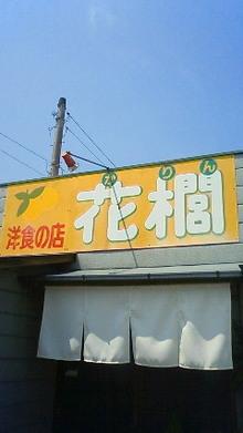きたさんのブログ-200906161347000.jpg