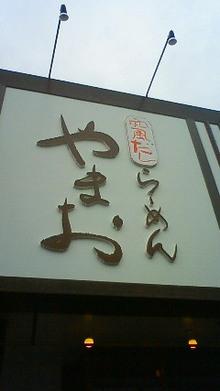 きたさんのブログ-200908101254000.jpg