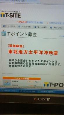 きたさんのブログ-201103141131000.jpg