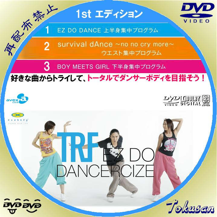 EZ DO DANCERCIZE-1st