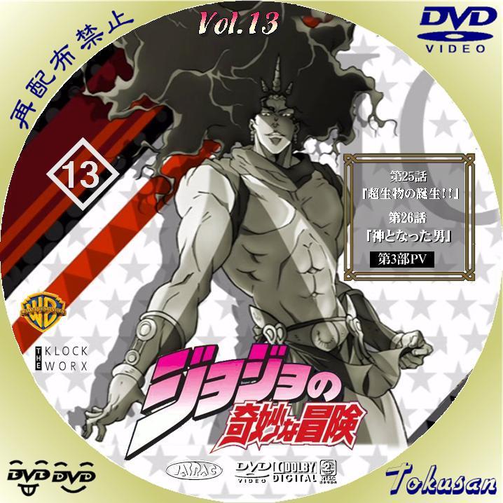 TVアニメ版ジョジョの奇妙な冒険13