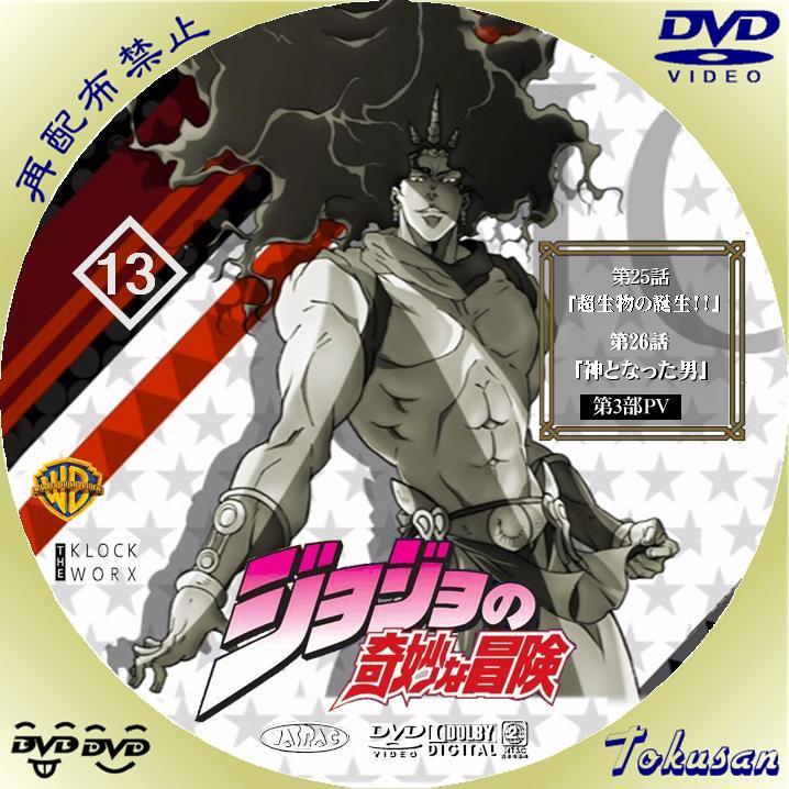 TVアニメ版ジョジョの奇妙な冒険13A