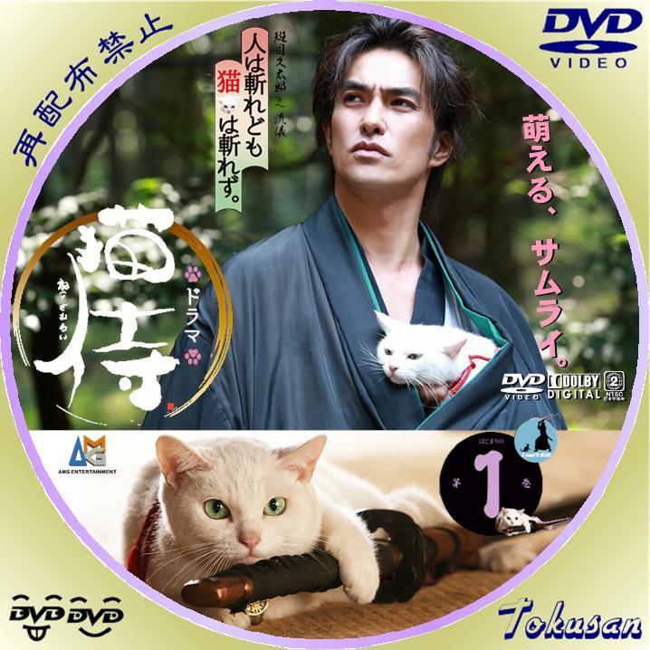 ドラマ 猫侍-01