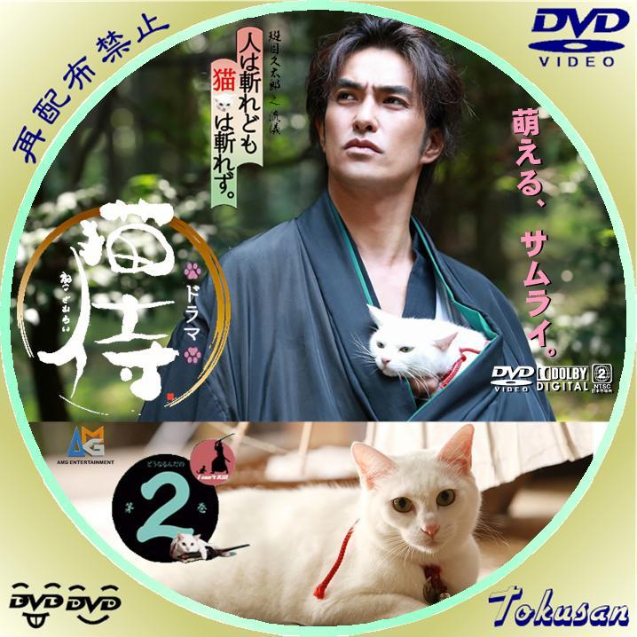 ドラマ 猫侍-02
