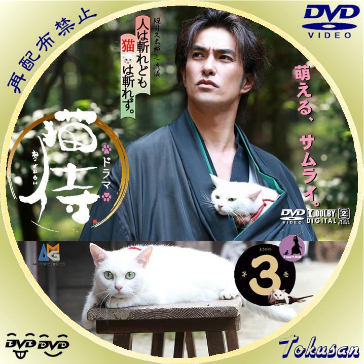 ドラマ 猫侍-03