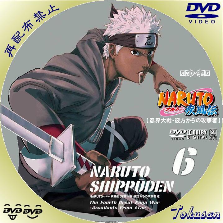 NARUTO-ナルト-疾風伝~忍界大戦-彼方からの攻撃者06