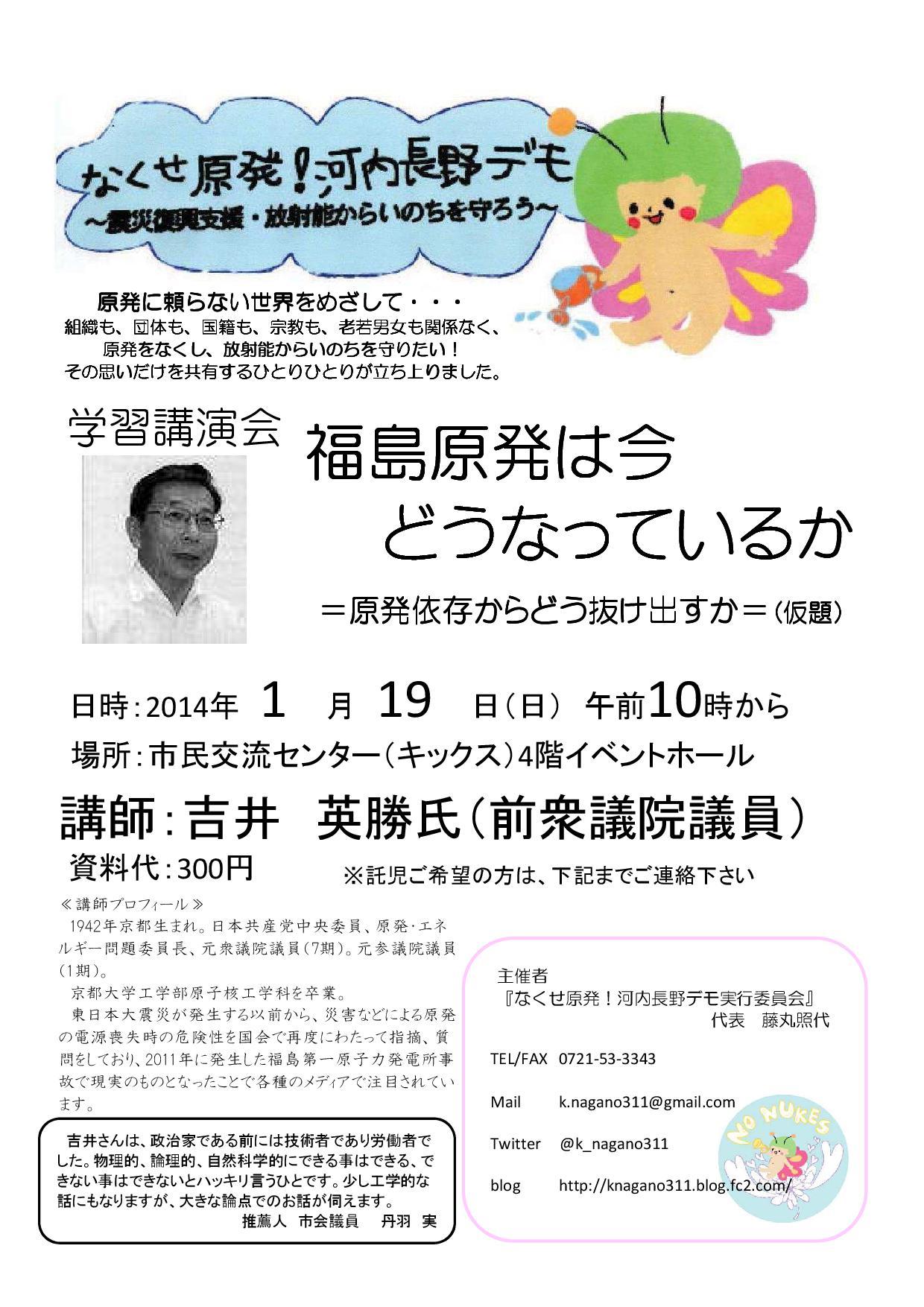 学習講演会チラシ3