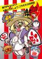 doudesyou_matsuri3_cover1c.jpg