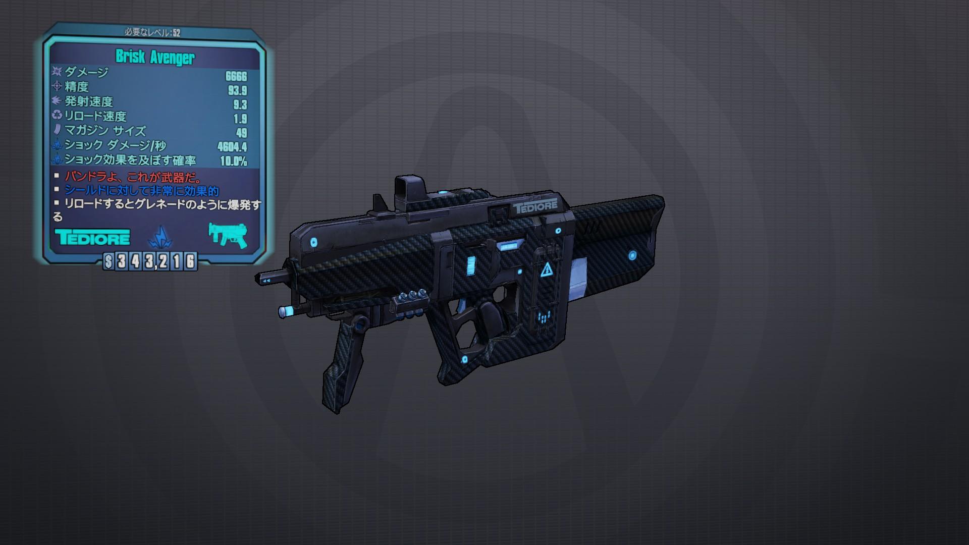 シアン武器