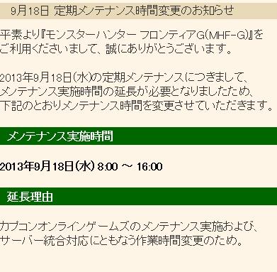 Baidu IME_2013-9-17_23-18-42
