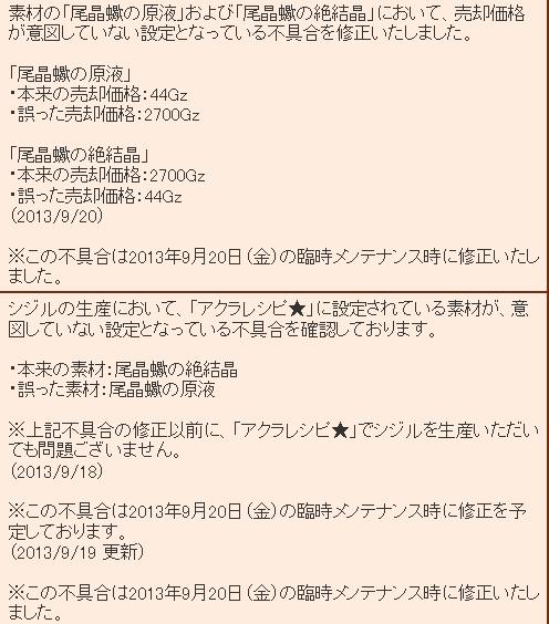 Baidu IME_2013-9-21_19-30-35