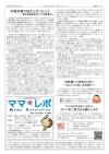 ニュースレター第6号-2