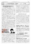 ニュースレター第6号-1
