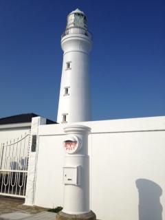 犬吠埼の灯台と白いポスト