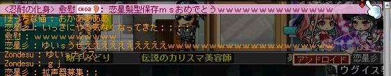 Maple130805_215040.jpg
