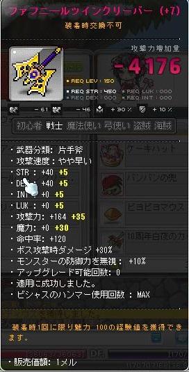 Maple130920_015235.jpg