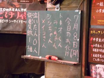 2013_0709e0209.jpg