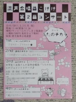 うたのわ2010-3