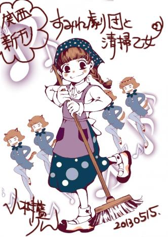 すみれ劇団カラweb01_convert_20130515122256