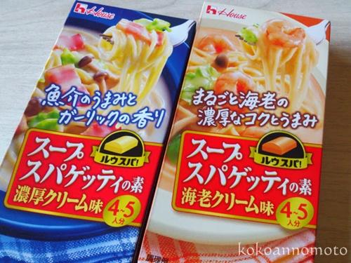 ルウで作るルウスパ!スープスパゲッティの素