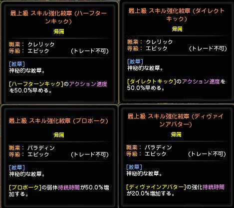 ガデ(スキル紋章)