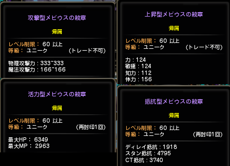 ガデ(メビウス紋章)