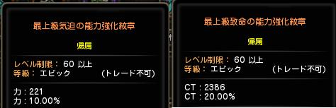 ガデ(課金紋章枠)