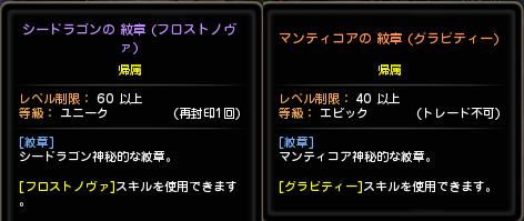ガデ(特殊スキル紋章)