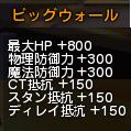 ガデ称号(BW)