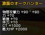 ガデ称号(OH)