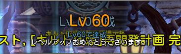 セイント60