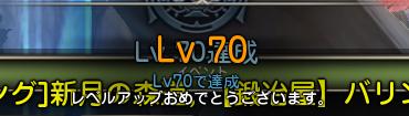 ガデLv70