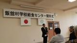 6月13日飯館村学校給食2B