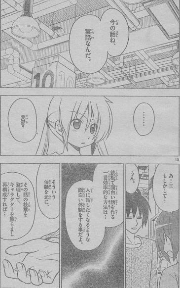 ハヤテ_0018