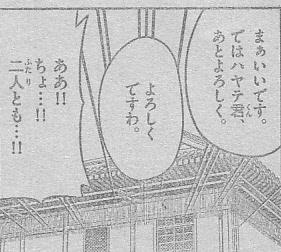 ハヤテ_0030
