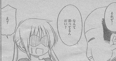ハヤテ_0029