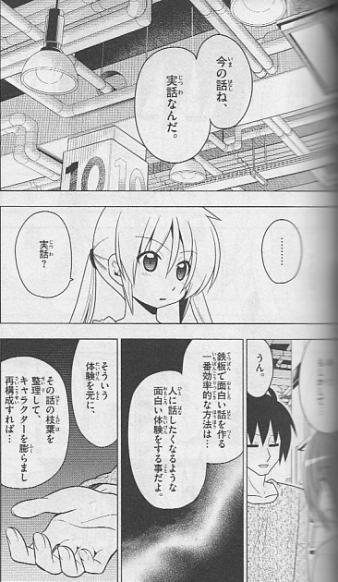 ハヤテ_0045