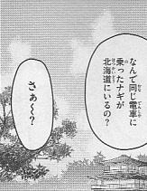 ハヤテ_0060