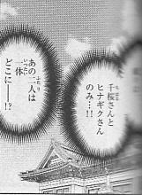 ハヤテ_0058