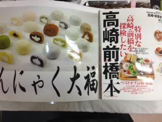 高崎前橋本JPG