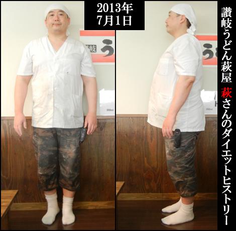 [合成] 萩さん-7月1日